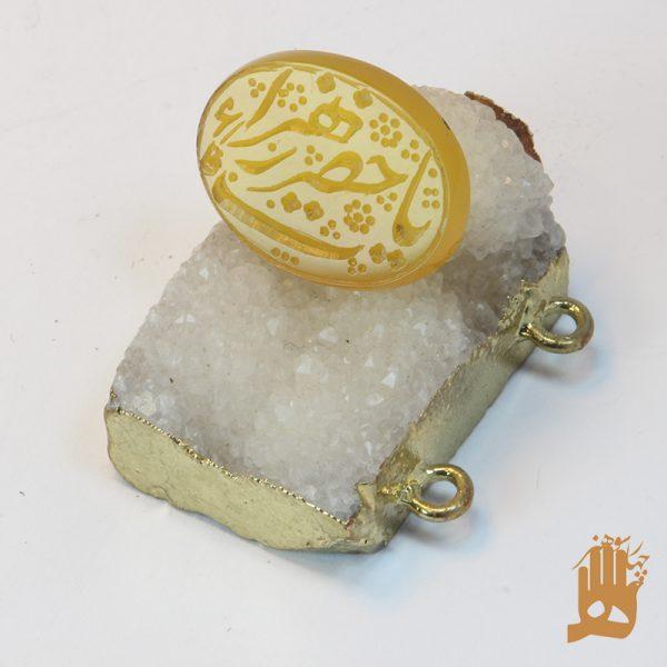 سنگ عقیق زرد خراسانی با حکاکی یا حضرت زهرا